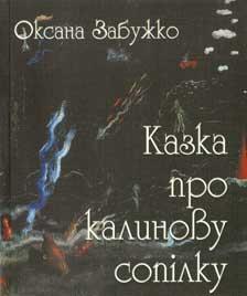 Oksana Zaboujko - 2000, 2001