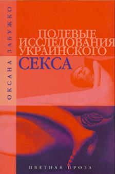 Oksana Zaboujko - 2001, 2002