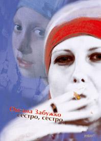 Oksana Zaboujko - 2003, 2004, 2006, 2008, 2009